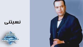 Khaled Agag - Nesetny | خالد عجاج - نستنى