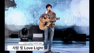 Video 정용화 JUNG YONG HWA[4K 직캠]사랑 빛 Love Light, 울산 쇼! 음악중심@170724 Rock Music download MP3, 3GP, MP4, WEBM, AVI, FLV Juni 2018