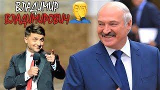 Лукашенко шутит не хуже Зеленского - Испугался что Вас с Путиным чуть не перепутал