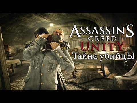Assassin's Creed Unity - НАЙДЕНА БОЛЬШАЯ ТАЙНА  SECRETS