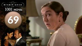 Тысяча и одна ночь 1001 ночь   69 серия  raquo; Турецкие сериалы на русском языке, смотреть онлайн б