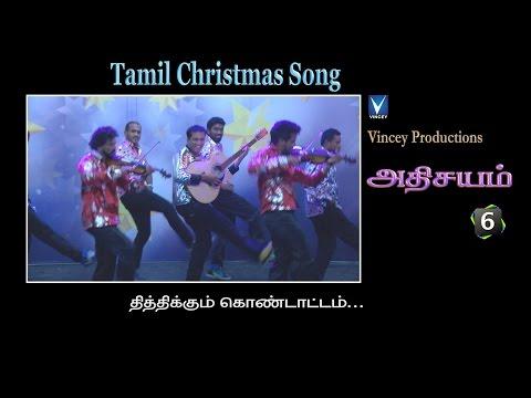 தித்திக்கும்   Tamil Christmas Song   அதிசயம் Vol-6