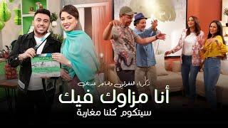زكرياء الغفولي و هاجر عدنان - أنا مزاوك فيك (جنيريك كلنا مغاربة)  Zakaria Ghafouli - ANA Mzaweg Fik