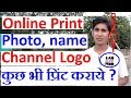 How to print online your logo or youtube channel name in t shirt? VistaPrint onlne t-shirt print.