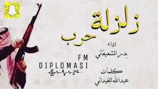 شيلات زلزله انتم كنو كل العرب سيطره .. الفنان عبدالرحمن الابراهيم