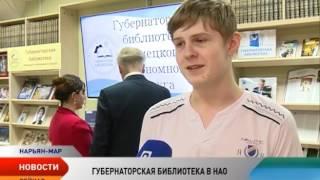 В Ненецком округе запущен проект «Губернаторская библиотека»
