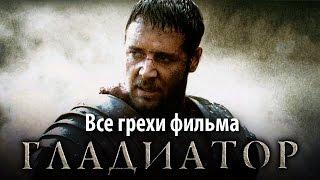 """Все грехи фильма """"Гладиатор"""""""