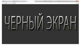 Как решить проблему черного экрана в Google Chrome