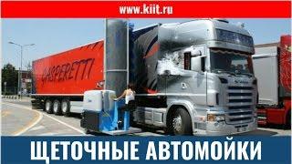 ITECO мобильные мойки грузовых автомобилей и автобусов. Предвижные автомойки.