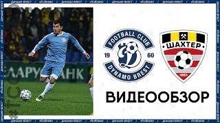 Динамо-Брест – Шахтер | Видеообзор