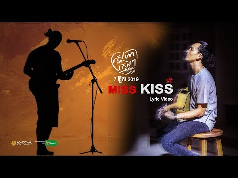 Miss Kiss Lyric Video - ក្មេងខ្មែរ (Kmeng Khmer)