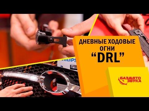 Дневные ходовые огни (DRL). Разновидности DRL. Оптика для авто. Обзор от Avtozvuk.ua
