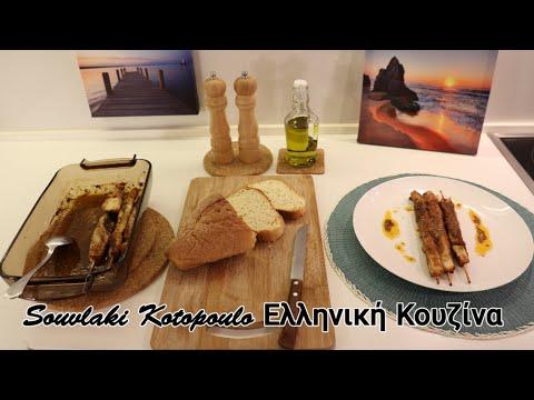 "Souvlaki Kotopoulo  Chicken Stick  "" Ελληνική Κουζίνα ""    Traditional recipe Culinary food"