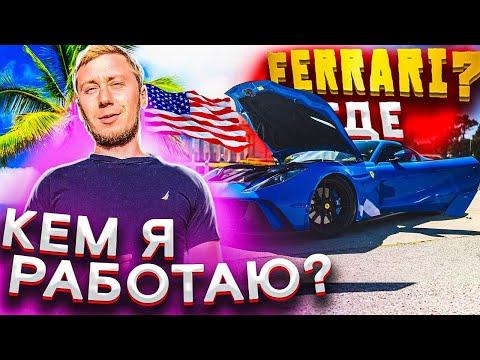 Кем я работаю в США? Где Ferrari и откуда у нас такие тачки в Америке?Влоги INFAM