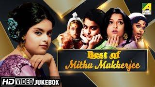 Best of Mithu Mukherjee | Bengali Movie Songs Video Jukebox | মিঠু মুখার্জী
