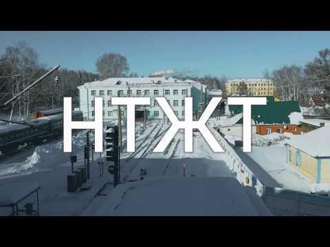 НТЖТ - новосибирский техникум железнодорожного транспорта