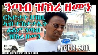 ERi-TV, Eritrea - Drama Series:  ርእዮታት ህዝቢ ኣብ ተኸታታሊት ፊልም ንጣብ ዝኽሪ ዘመን - viewers reaction
