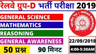 RRB GROUP D EXAM DATE PREV OUS YEAR PAPERRRB NTPC PREV OUS YEAR PAPERGROUP D EXAM PAPER 2020  BSA