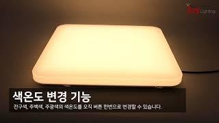 LED 코콤 색변환 리…