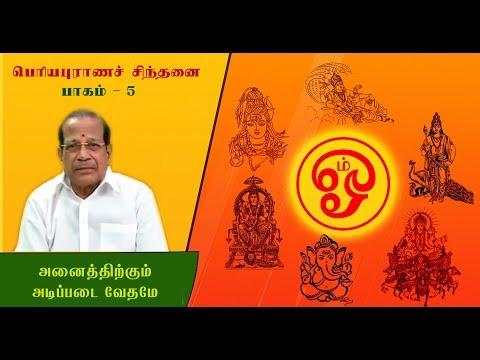 பெரியபுராணச் சிந்தனை - பாகம் 5 - அனைத்திற்கும் அடிப்படை வேதமே
