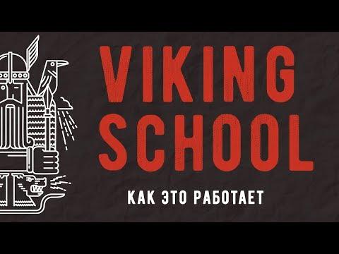 Viking School: ??? ??? ????????