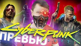 CYBERPUNK 2077: ПРЕВЬЮ САМОЙ ОЖИДАЕМОЙ ИГРЫ ГОДА