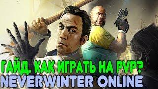 Гайд. Как правильно играть на PvP? Neverwinter Online