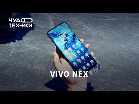 Быстрый обзор | смартфон Vivo NEX
