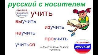 № 307   Русский язык : глагол УЧИТЬ + приставки / значения и фразы