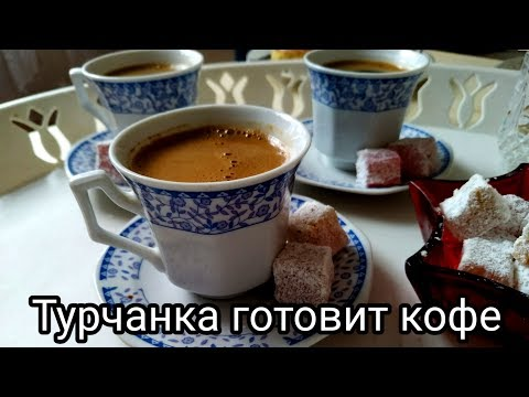 Турчанка готовит турецкий кофе. Как приготовить кофе по-турецки?