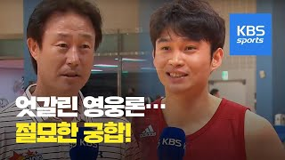 '영웅은 없다' 강을준 vs '영웅을 꿈꾼다' 이대성 / KBS뉴스(News)
