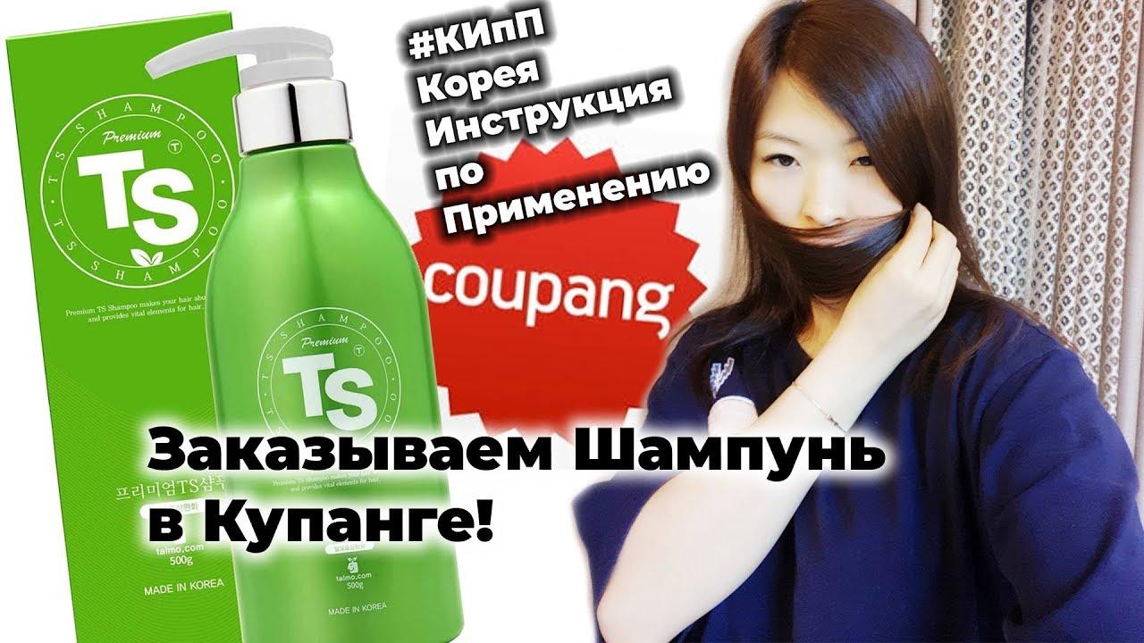 Coupang Интернет Магазин Южная Корея