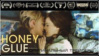 Липкий мед (2015) Трейлер к фильму