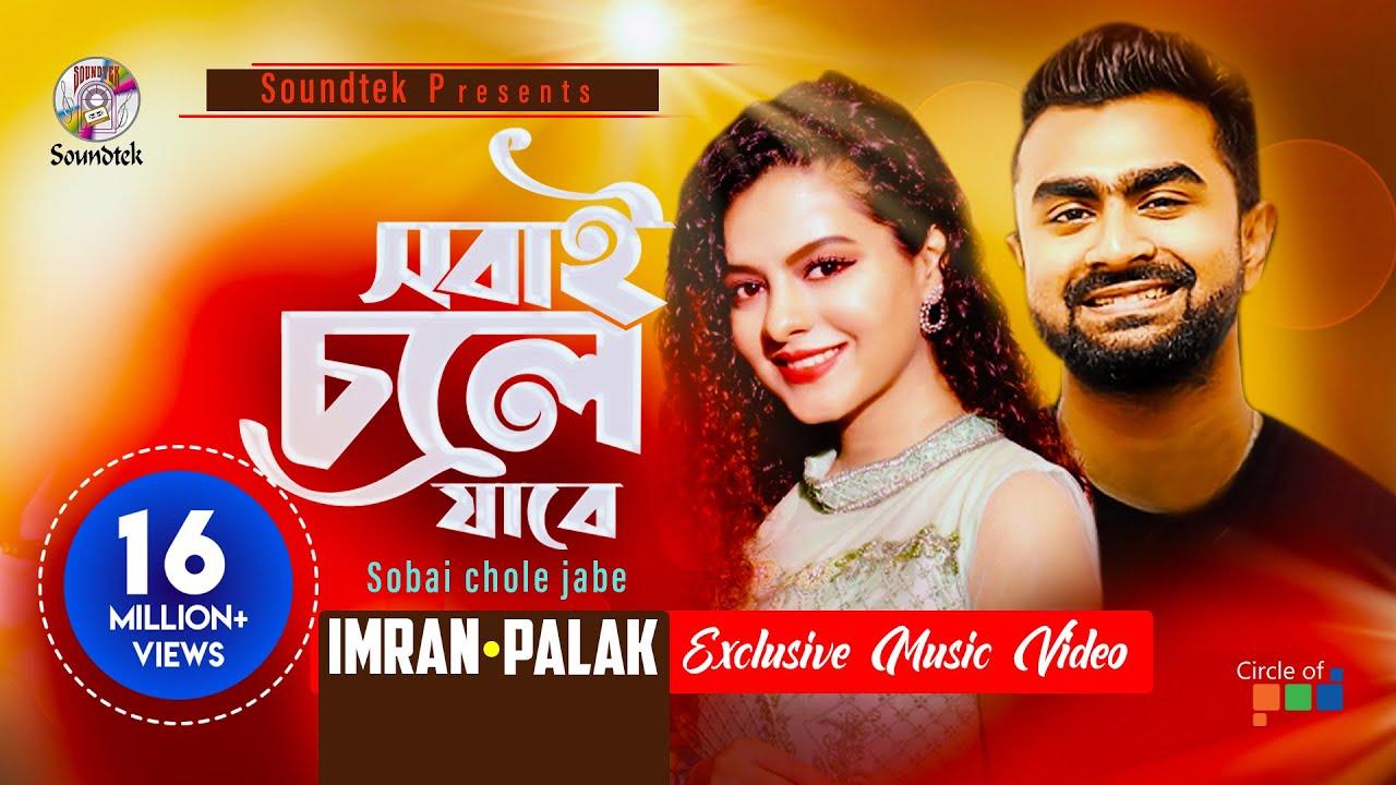 Shobai Chole Jabe – Imran, Palak Muchhal