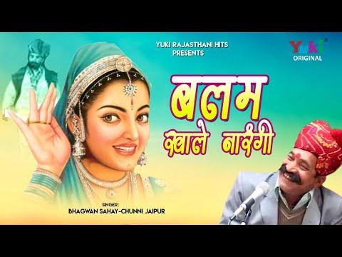 बलम खाले नारंगी। By Bhagwan Sahay Sain. -Chunni Jaipri  (  Rajasthani Hot  Song ) Balam Khale Narngi