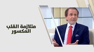 د. زاهر الكسيح - متلازمة القلب المكسور