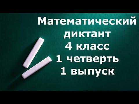Математический диктант 4 класс 1 четверть  1 выпуск