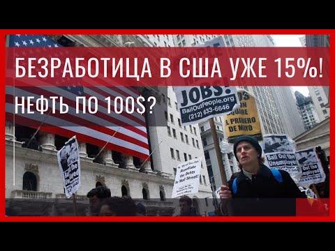 Безработица в США 15 процентов! Прогноз по нефти 100 дол.  Новости экономики. Финансовый кризис 2020
