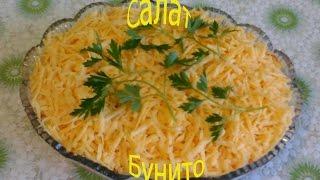 Кулинария.Быстро и Вкусно.Салат Бунито.#Салат.