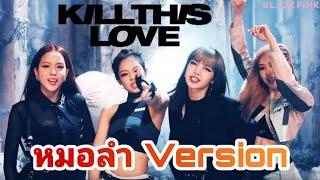 [สงกรานต์ 2019] BLACKPINK - 'Kill This Love' หมอลำ Remix