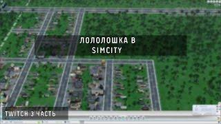 Лололошка в SimCity (Twitch   3 часть)