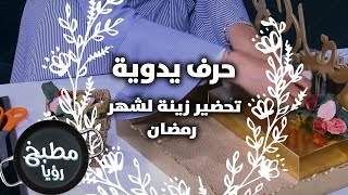 تحضير زينة لشهر رمضان - مها شقديح