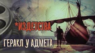 *Издетства: обзор мультфильма Геракл у Адмета