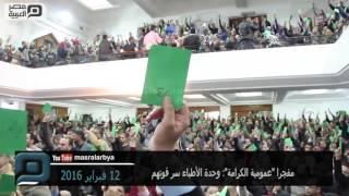 مصر العربية | مفجرا
