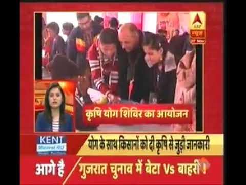 Shiv Yog Krishi on ABP News