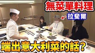 拉斐爾【無菜單料理】壽司師傅端出意大利菜的話會發現嗎?(中字)