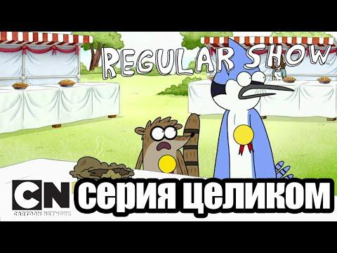 Обычный мультик | Конкурс пирогов (серия целиком) | Cartoon Network