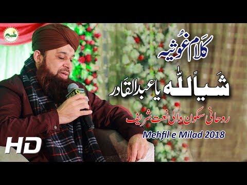 Shayian Lillah Ya Abdul Qadir By Owais Raza Qadri ||  Arabic Munqbat 2018 | Super Hit Kalam ✔ ✔