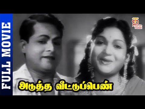 Adutha Veettu Penn Tamil Full Movie HD |  Anjali Devi | T R Ramachandran | Thamizh Padam