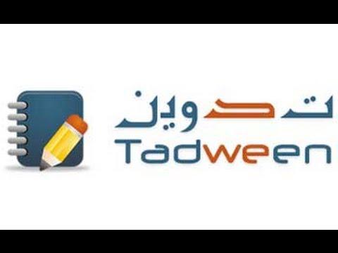 تحميل برنامج الوسيط للكتابة باللغة العربية للبروشو